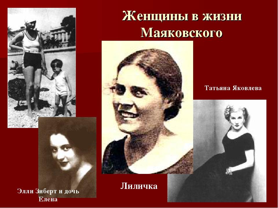 Рисунок 4. Женщины Владимира Маяковского