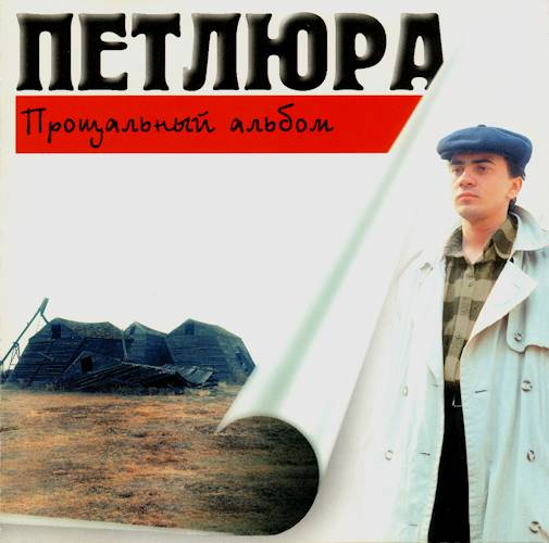 Рисунок 5. Обложка «Прощального альбома» Петлюры.