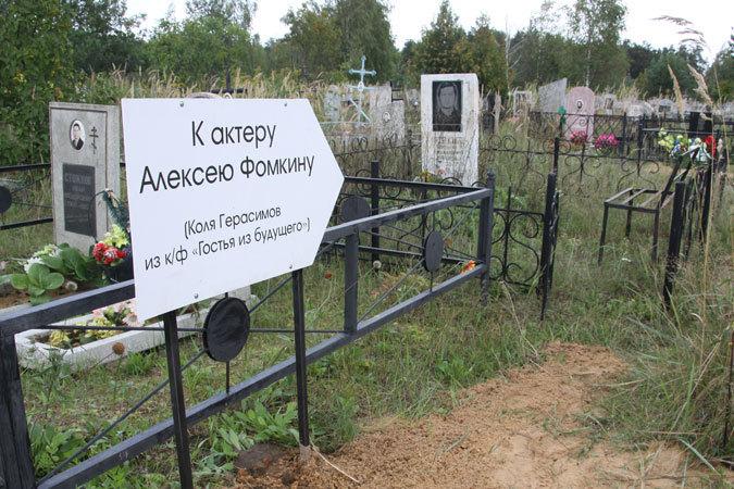 Рисунок 1. Таблички на кладбище Улыбашево