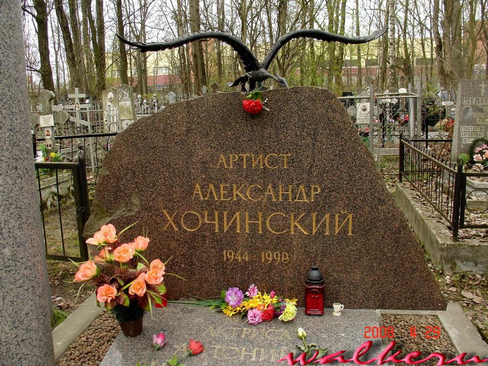 Рисунок 1. Могила А. Ю. Хочинского и его супруги