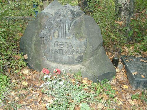 Рисунок 1. Надгробный камень на могиле Веры Матвеевой
