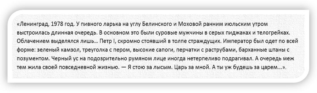 Рис. 5. Фрагмент из рассказа «Шоферские перчатки» («Чемодан» С. Довлатов)