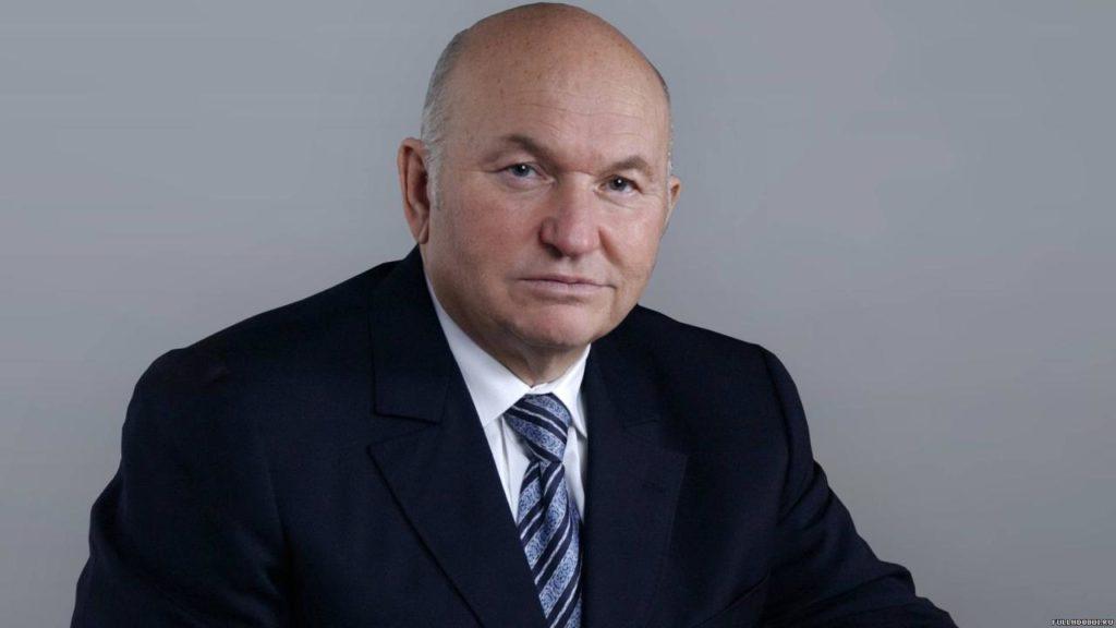 Ю. М. Лужков (21.09.1936 – 10.12.2019)