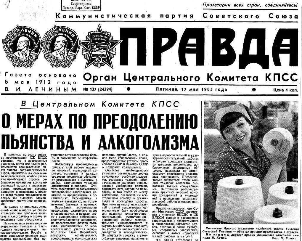 Газета «Правда» о начале антиалкогольная кампании, май 1985 г.