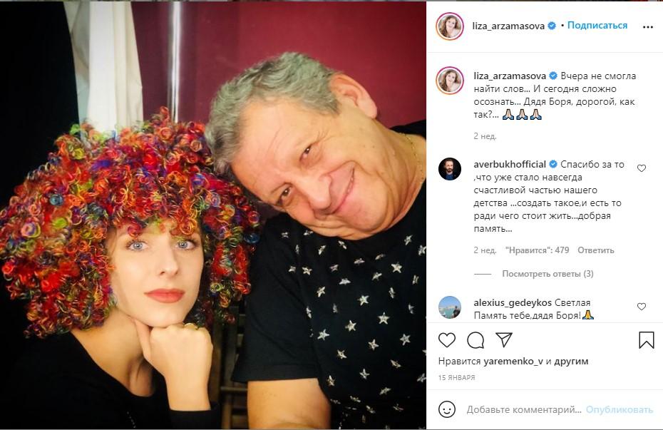 Лиза Арзамасова даже не смогла найти слов
